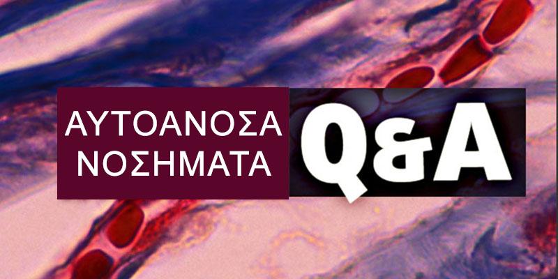 10 ερωτήματα για τα αυτοάνοσα αναζητούν απαντήσεις!