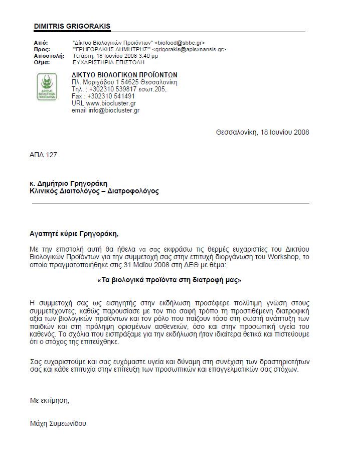 Ευχαριστήρια επιστολή της εκπροσώπου του Δικτύου Βιολογικών Προϊόντων κα. Μάχη Συμεωνίδου, στο Δημήτρη Γρηγοράκη