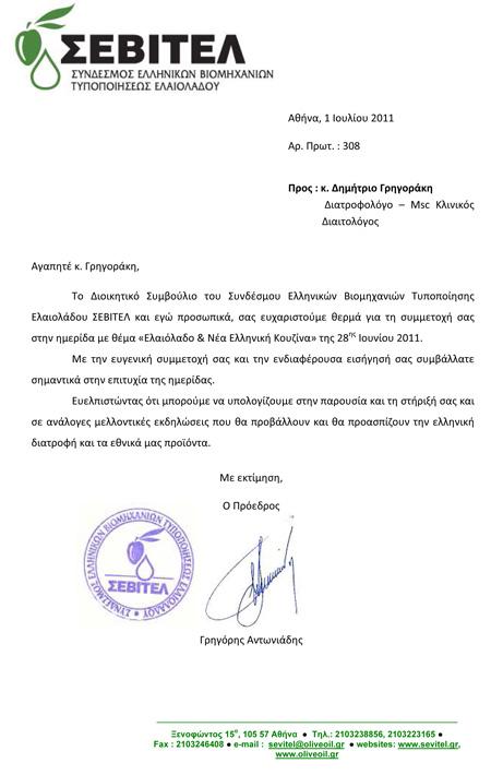 Ευχαριστήρια επιστολή του προέδρου του Συνδέσμου Ελληνικών Βιομηχανιών Τυποποίησης Ελαιολάδου ΣΕΒΙΤΕΛ κ. Γρηγόρη Αντωνιάδη στο Δημήτρη Γρηγοράκη