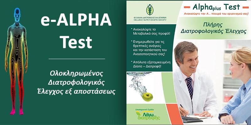 e-ALPHA TEST: Ολοκληρωμένος Διατροφολογικός Έλεγχος εξ αποστάσεως