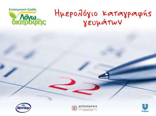 imerologio_katagrafis