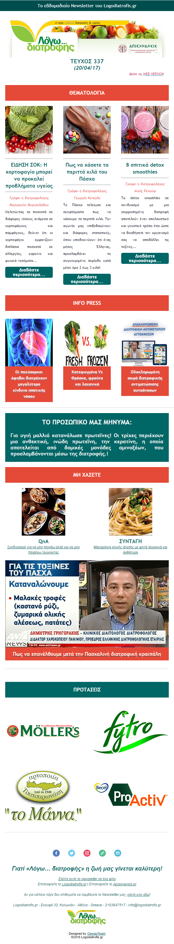 newsletter logodiatrofis