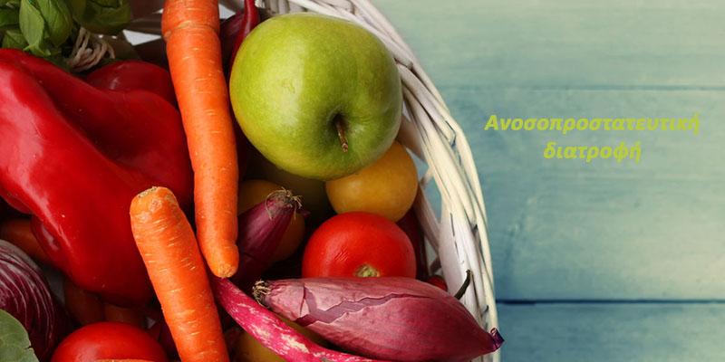 Ανοσοπροστατευτική Διατροφή