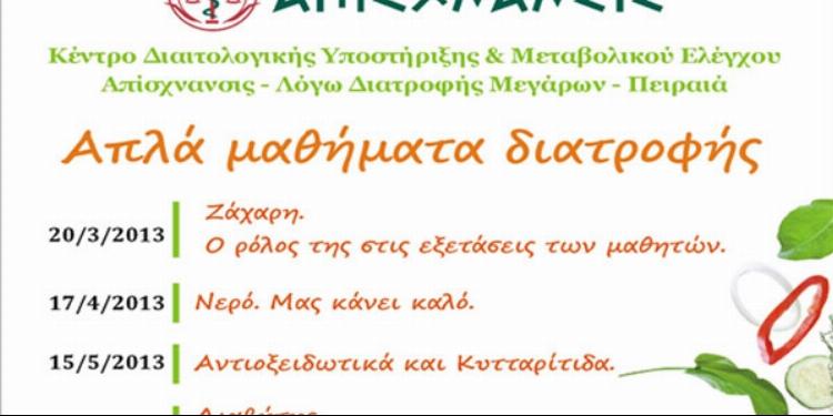 Ο κλινικός διαιτολόγος – διατροφολόγος MSc Δημήτρης Γρηγοράκης θα μιλήσει στην Δημ. Βιβλιοθήκη Μεγάρων