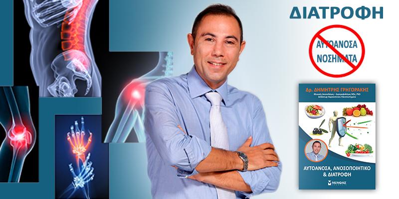 autoimmune disease nutrition GR