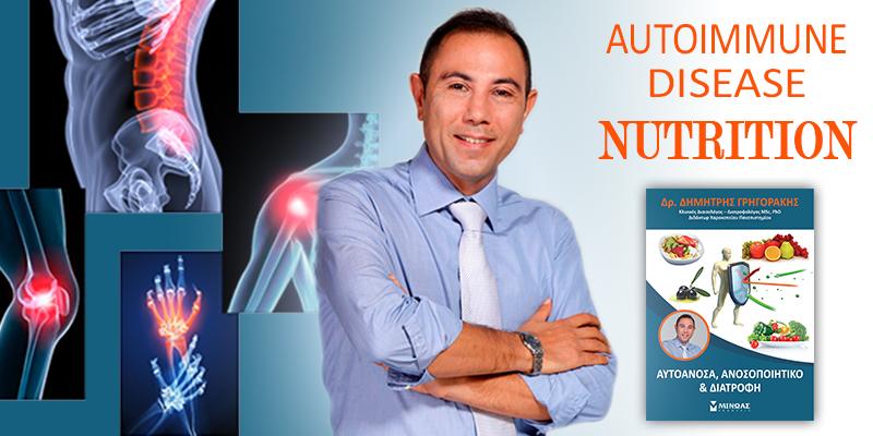 Autoimmune Diseases, Immune System and Nutrition