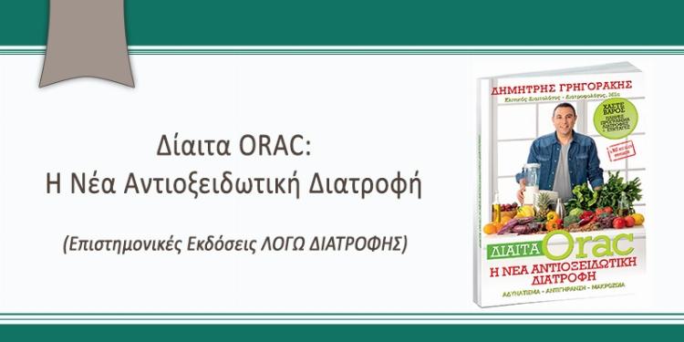 Δίαιτα ORAC: Η Νέα Αντιοξειδωτική Διατροφή