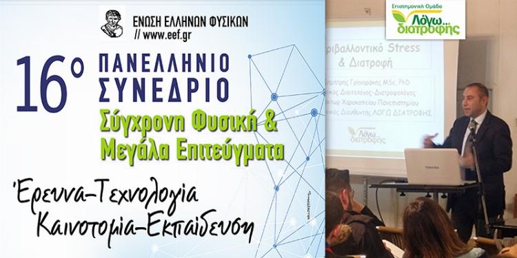 epistimoniki logodiatrofis 16 panellinio sinedrio eef mar16 cover