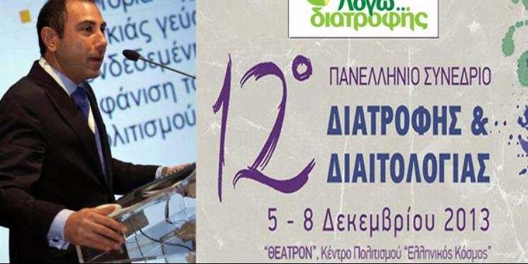 Η Επιστημονική Ομάδα ΛΟΓΩ ΔΙΑΤΡΟΦΗΣ στο 12ο Πανελλήνιο Συνέδριο Διατροφής & Διαιτολογίας