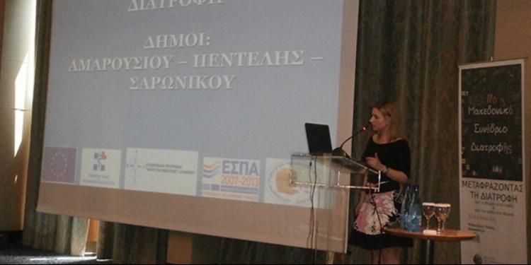 epistimoniki omada logodiatrofis simmeteixe 11 makedonikosinedrio diatrofis thessaloniki