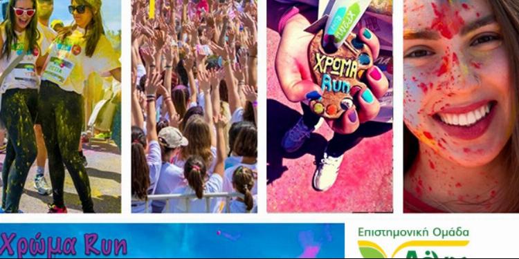 Η Επιστημονική Ομάδα ΛΟΓΩ ΔΙΑΤΡΟΦΗΣ στο «Χρώμα Run»