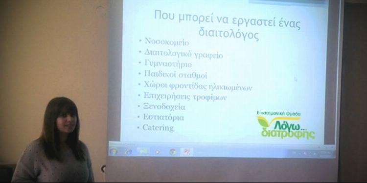 epitixia pragmatopoiithike parousiasi thema epaggelma diaitologou