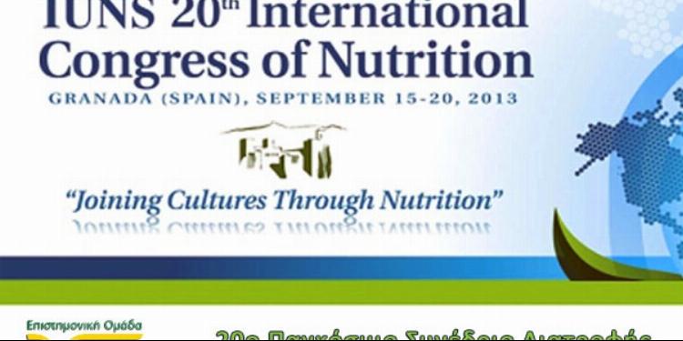 Το ΛΟΓΩ ΔΙΑΤΡΟΦΗΣ στο 20o Παγκόσμιο Συνέδριο Διατροφής στη Γρανάδα της Ισπανίας