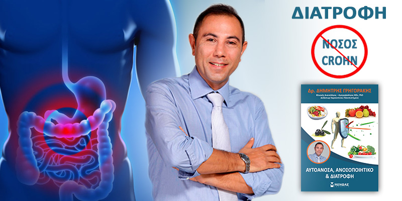 Νόσος του Crohn και Διατροφή
