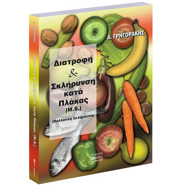 Διατροφή & Σκλήρυνση κατά Πλάκας