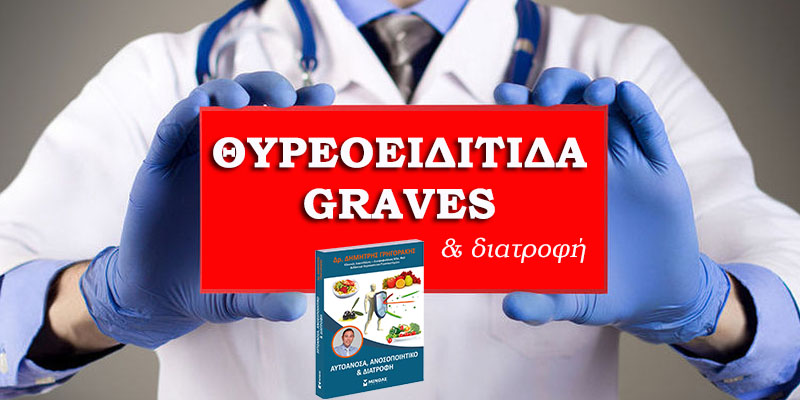 Θυρεοειδίτιδα Graves και Διατροφή