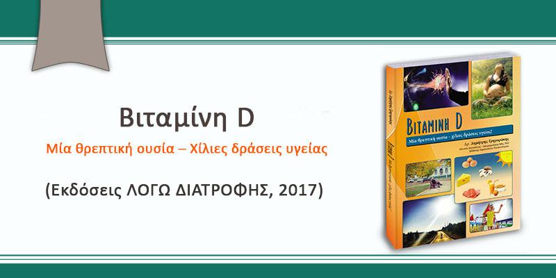vitamini d grigorakis logodiatrofis