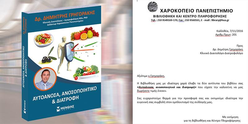 Στη βιβλιοθήκη του Χαροκοπείου Πανεπιστημίου το βιβλίο 'Αυτοάνοσα, Ανοσοποιητικό και Διατροφή'