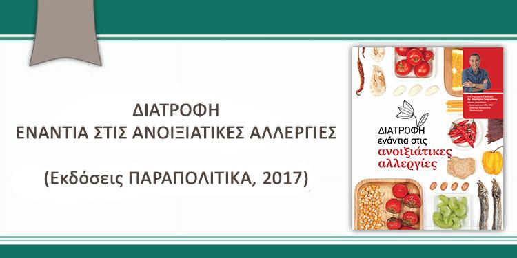 diatrofi anoiksiatikes allergies grigorakis