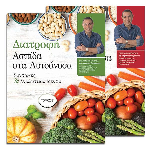 diatrofi aspida autoanosa syntages menu