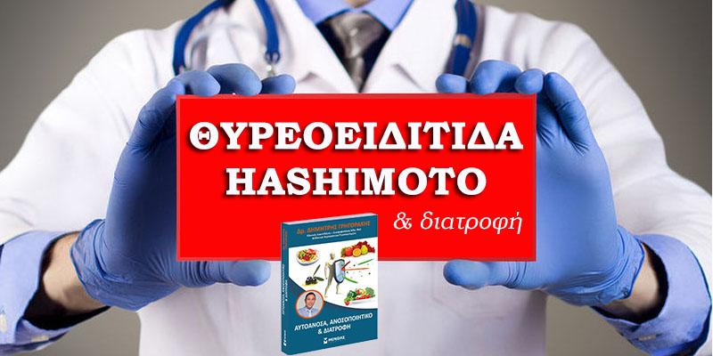 Θυρεοειδίτιδα Hashimoto και Διατροφή