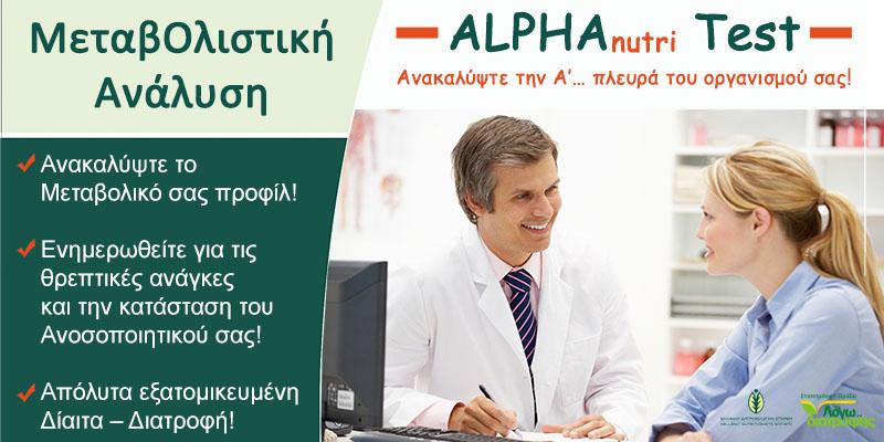 ALPHA nutri Test