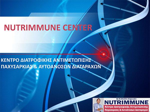 NUTRIMMUNE CENTER: Κέντρο διατροφικής αντιμετώπισης Παχυσαρκίας και Αυτοάνοσων Διαταραχών