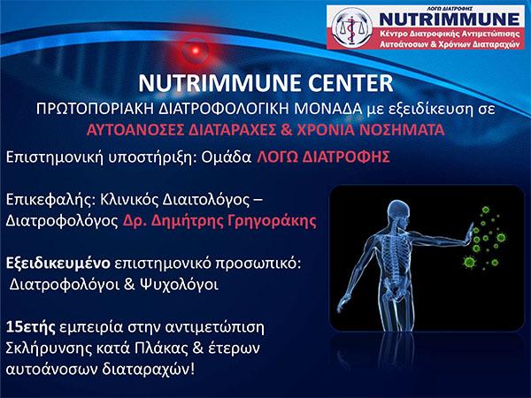 nutrimmune center kentro grigorakis 2