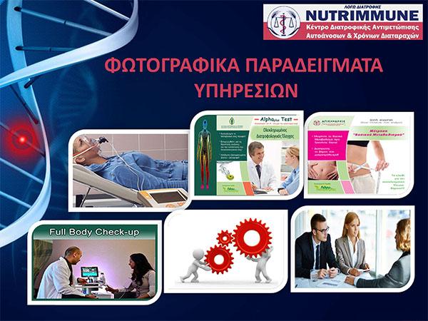 nutrimmune center kentro grigorakis 6