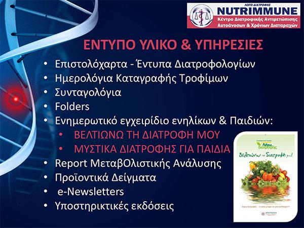 nutrimmune center kentro grigorakis 7