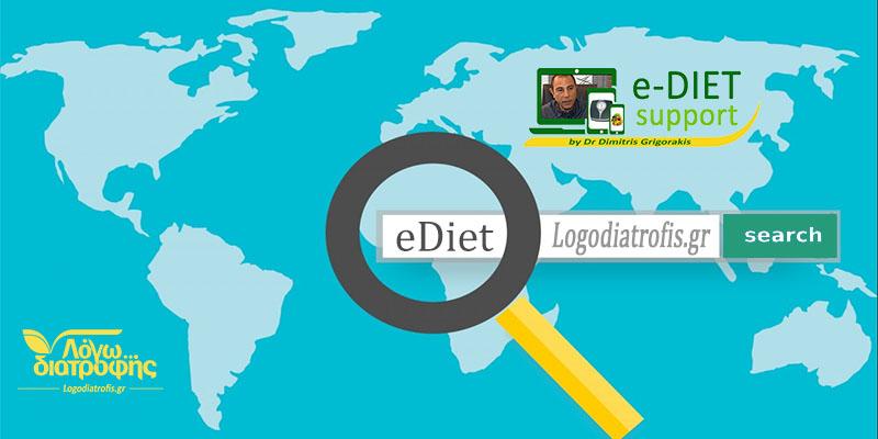 Η υπηρεσία 'Ediet support' ταξιδεύει σε ολόκληρο τον κόσμο!