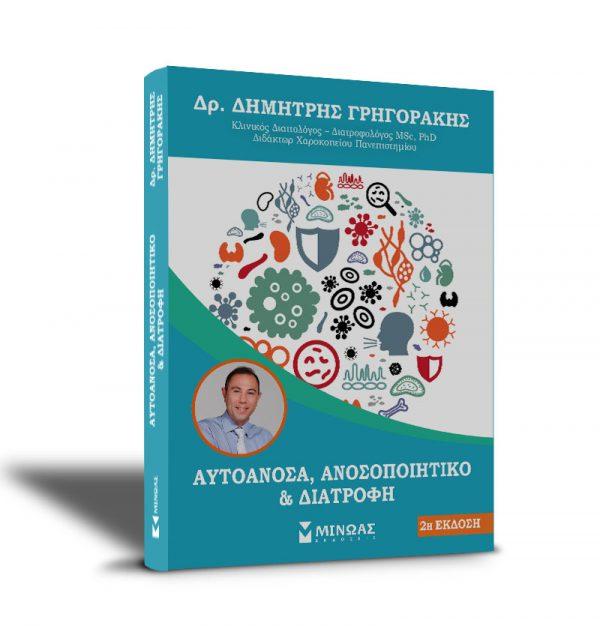Autoanosa anosopoihtiko diatrofi 2ekdosi S 3D
