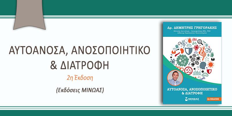 Αυτοάνοσα, Ανοσοποιητικό και Διατροφή (2η Έκδοση)