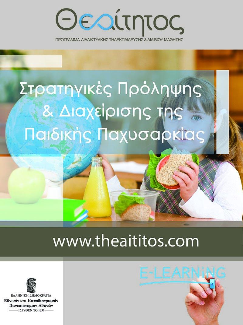 xstratigikes prolipsi diaxeirisi paidiki paxysarkia poster.jpg.pagespeed.ic .99UueKWqhO