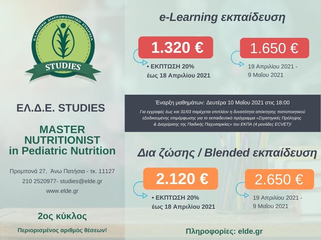 ELDE STUDIES PEDIATRIC NUTRITION ΔΙΔΑΚΤΡΑ