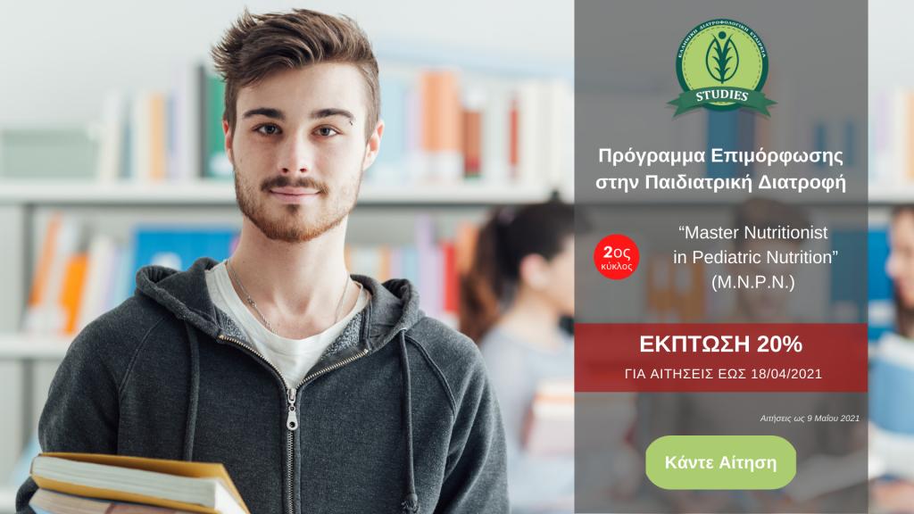 paidiatriki diatrofi master nutritionist in pediatric nutrition 2os kiklos 2