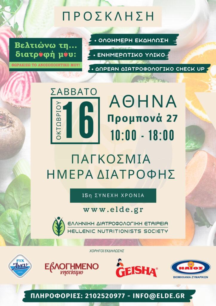 Παγκόσμια Ημέρα Διατροφής: Ολοήμερη Ενημερωτική εκδήλωση για ενήλικες και παιδιά διοργανώνει η ΕΛ.Δ.Ε